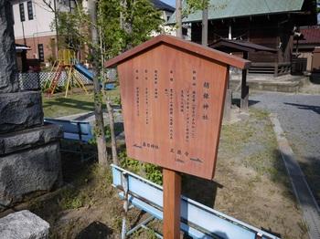 胡碌神社2.jpg